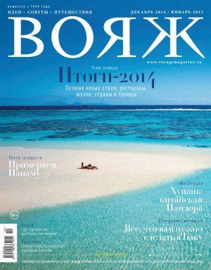 Обложка журнала ВОЯЖ №181