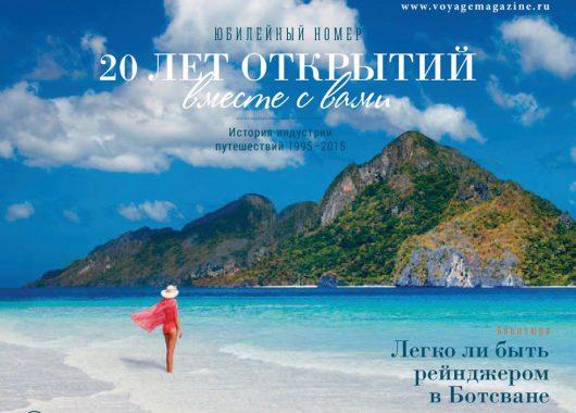 Обложка журнала ВОЯЖ №182