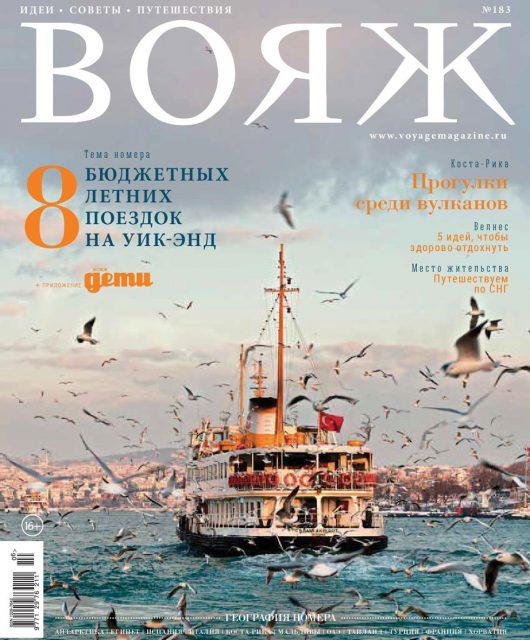 """Обложка журнала """"ВОЯЖ"""" №183"""