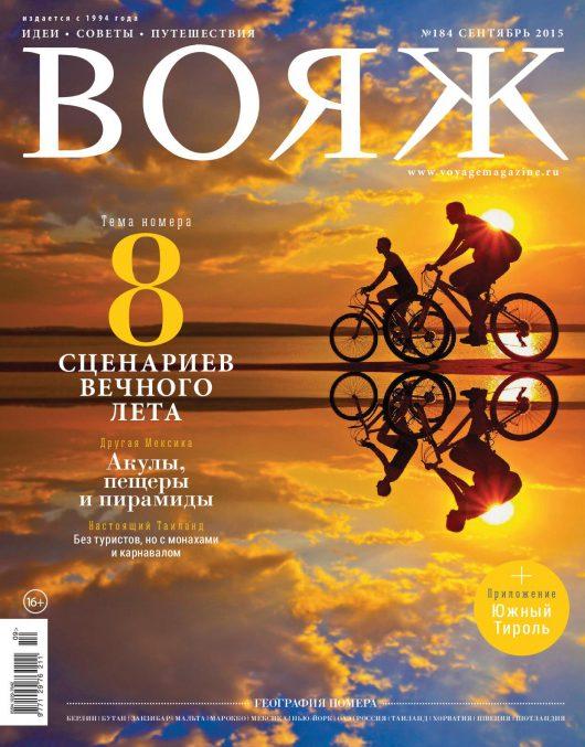 Обложка журнала ВОЯЖ №184