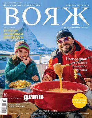 Обложка журнала ВОЯЖ №187