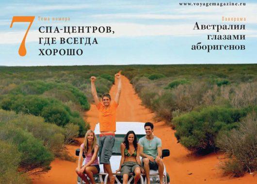 Обложка журнала ВОЯЖ №188