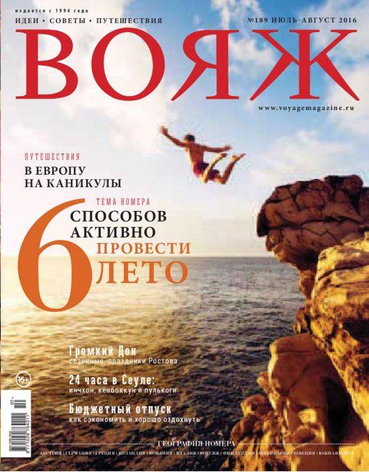 Обложка журнала ВОЯЖ №189
