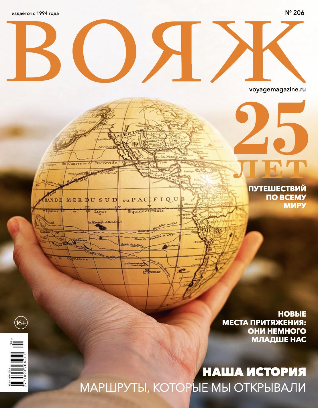 http://voyagemagazine.ru/wp-content/uploads/2020/03/206.png