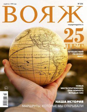 Обложка журнала ВОЯЖ №206