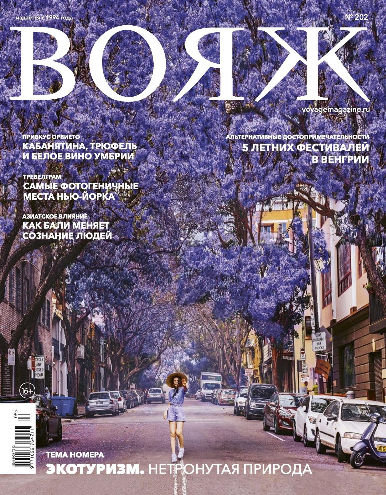Обложка журнала ВОЯЖ №202
