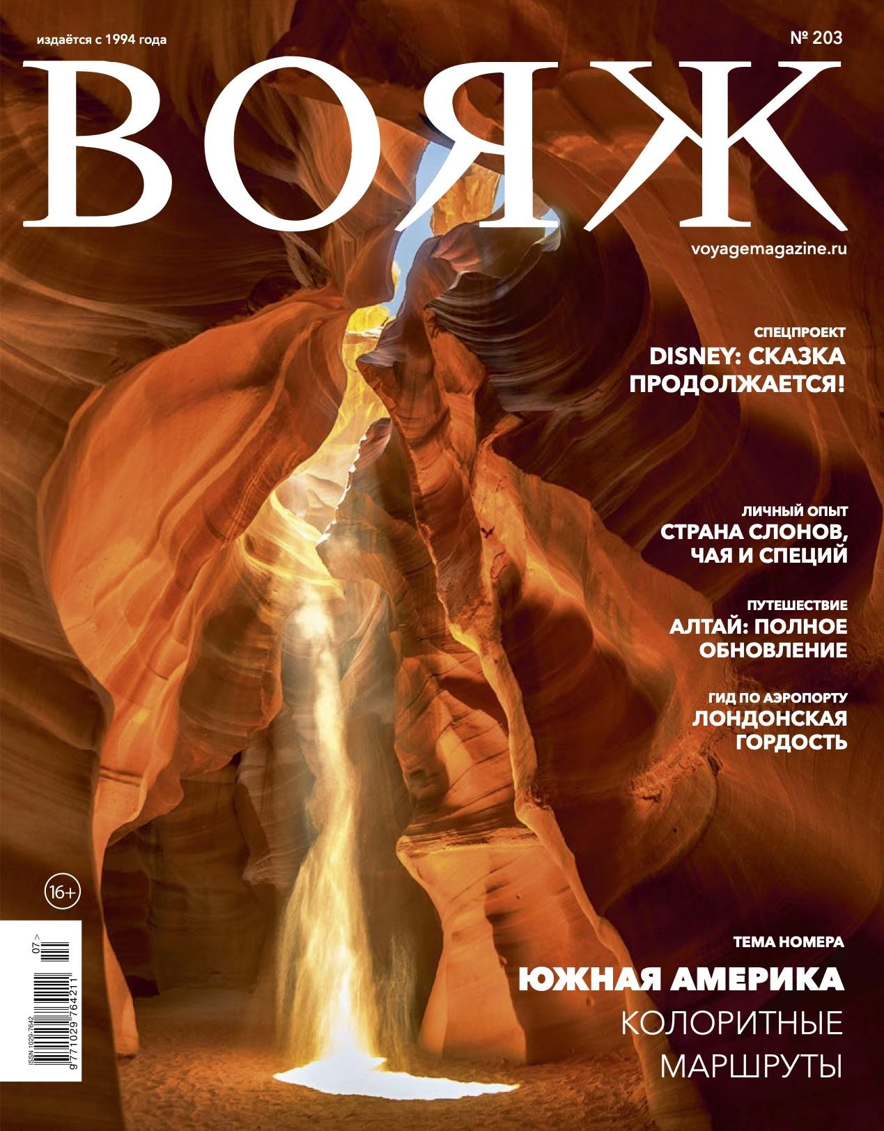Обложка журнала ВОЯЖ №203