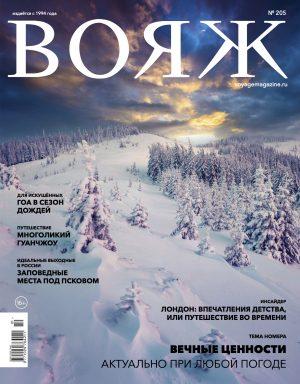 Обложка журнала ВОЯЖ №204